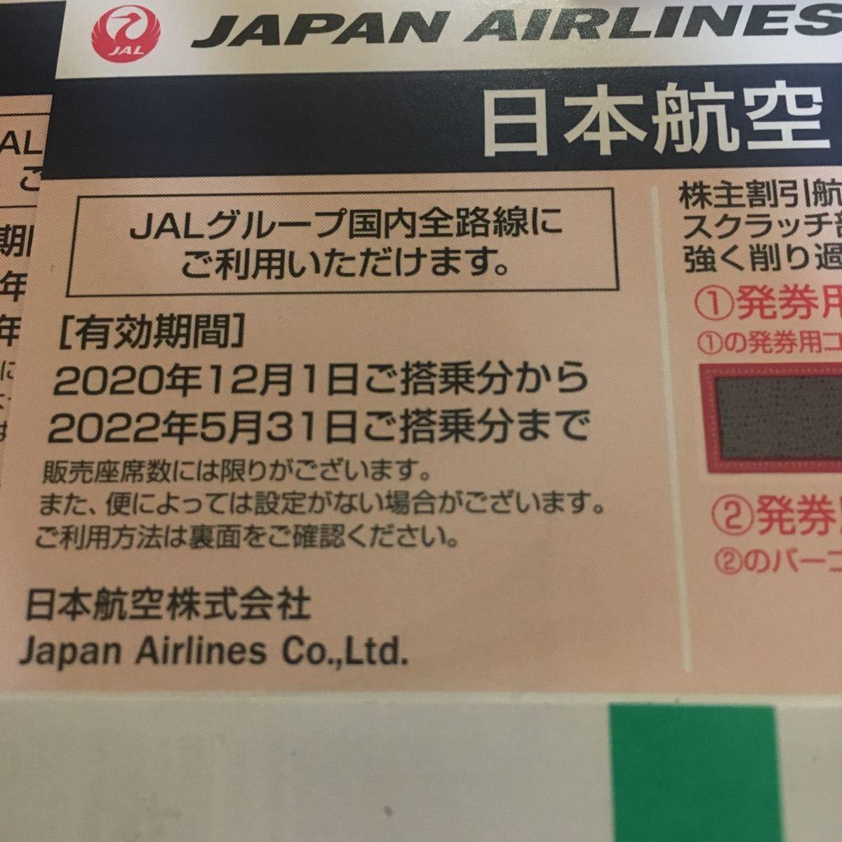 JAL 日本航空 株主優待券2枚セット 50%割引(片道)番号通知のみ送料無料  ~2022年5月31日 搭乗分 航空券 割引券_画像2