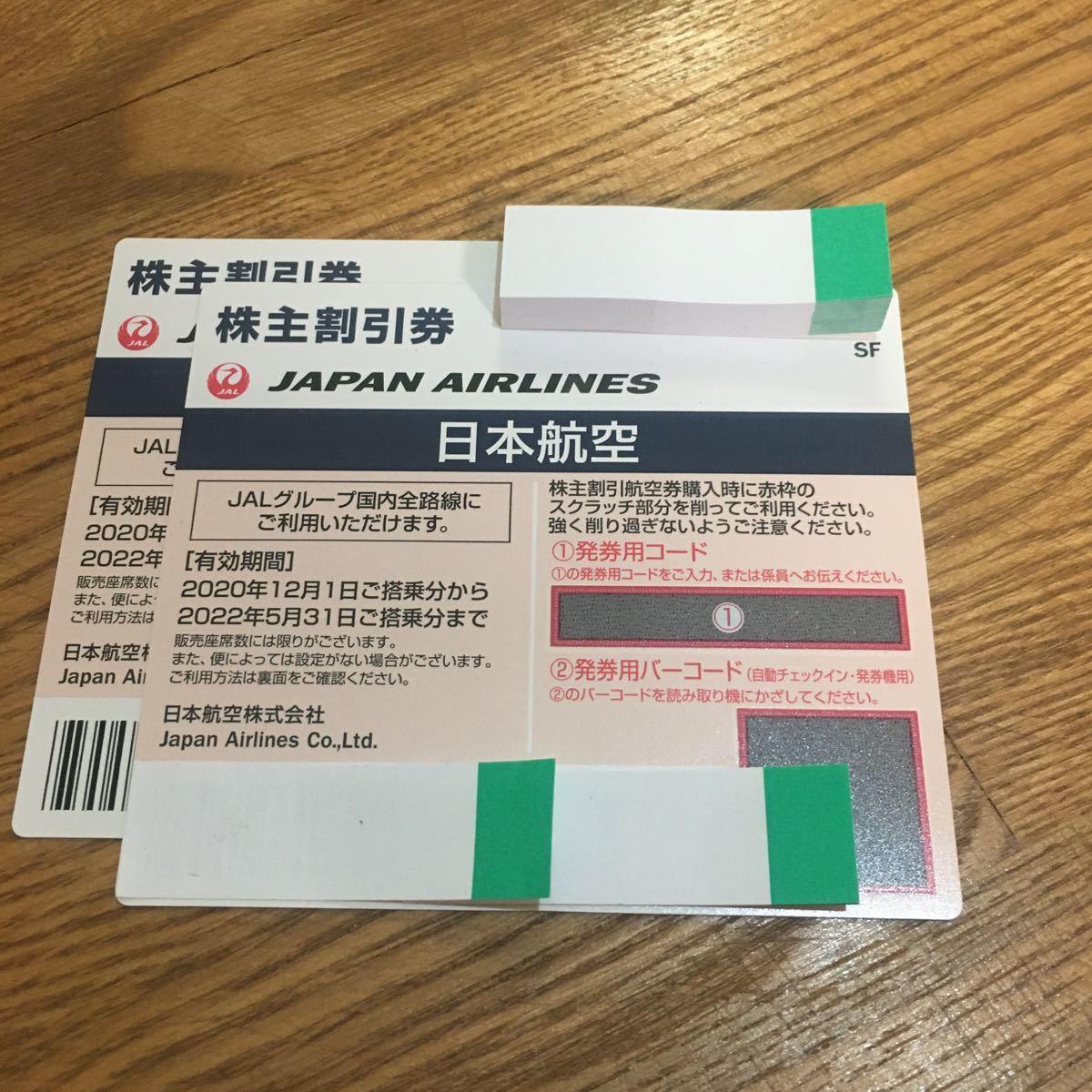 JAL 日本航空 株主優待券2枚セット 50%割引(片道)番号通知のみ送料無料  ~2022年5月31日 搭乗分 航空券 割引券_画像1