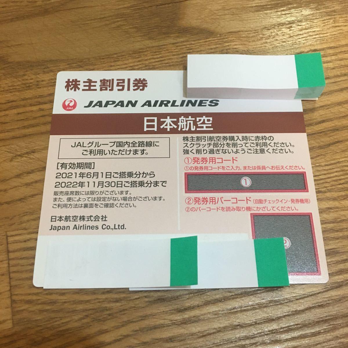 JAL 日本航空 株主優待券1枚 50%割引(片道)番号通知のみ送料無料 2022年11月30日搭乗分まで 航空券 割引券_画像1