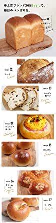 強力粉 春よ恋ブレンド365Basic 北海道産パン用小麦粉 2.5kg 国産小麦粉_画像6