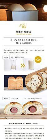 強力粉 春よ恋ブレンド365Basic 北海道産パン用小麦粉 2.5kg 国産小麦粉_画像5