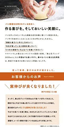 強力粉 春よ恋ブレンド365Basic 北海道産パン用小麦粉 2.5kg 国産小麦粉_画像7