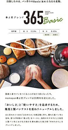 強力粉 春よ恋ブレンド365Basic 北海道産パン用小麦粉 2.5kg 国産小麦粉_画像2