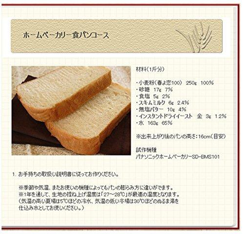 2.5kg x1袋 強力粉 mamapan 春よ恋100 北海道産パン用小麦粉 2.5kg_画像7