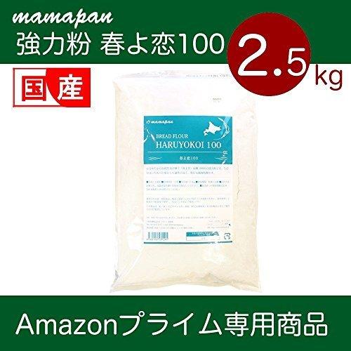 2.5kg x1袋 強力粉 mamapan 春よ恋100 北海道産パン用小麦粉 2.5kg_画像2