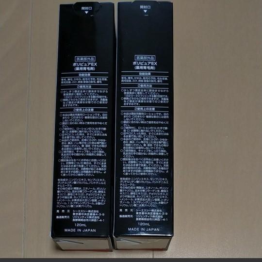 シーエスシー 薬用ポリピュアEX 120ml2本セット