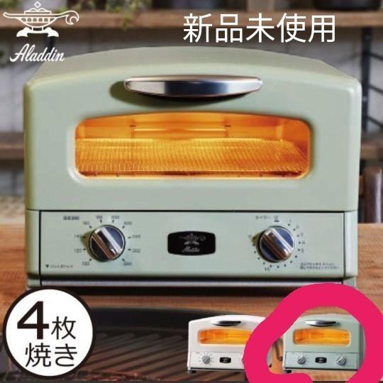 アラジントースター 4枚焼き オーブントースター レシピ付 センゴクアラジン 千石アラジントースター おしゃれ レトロ