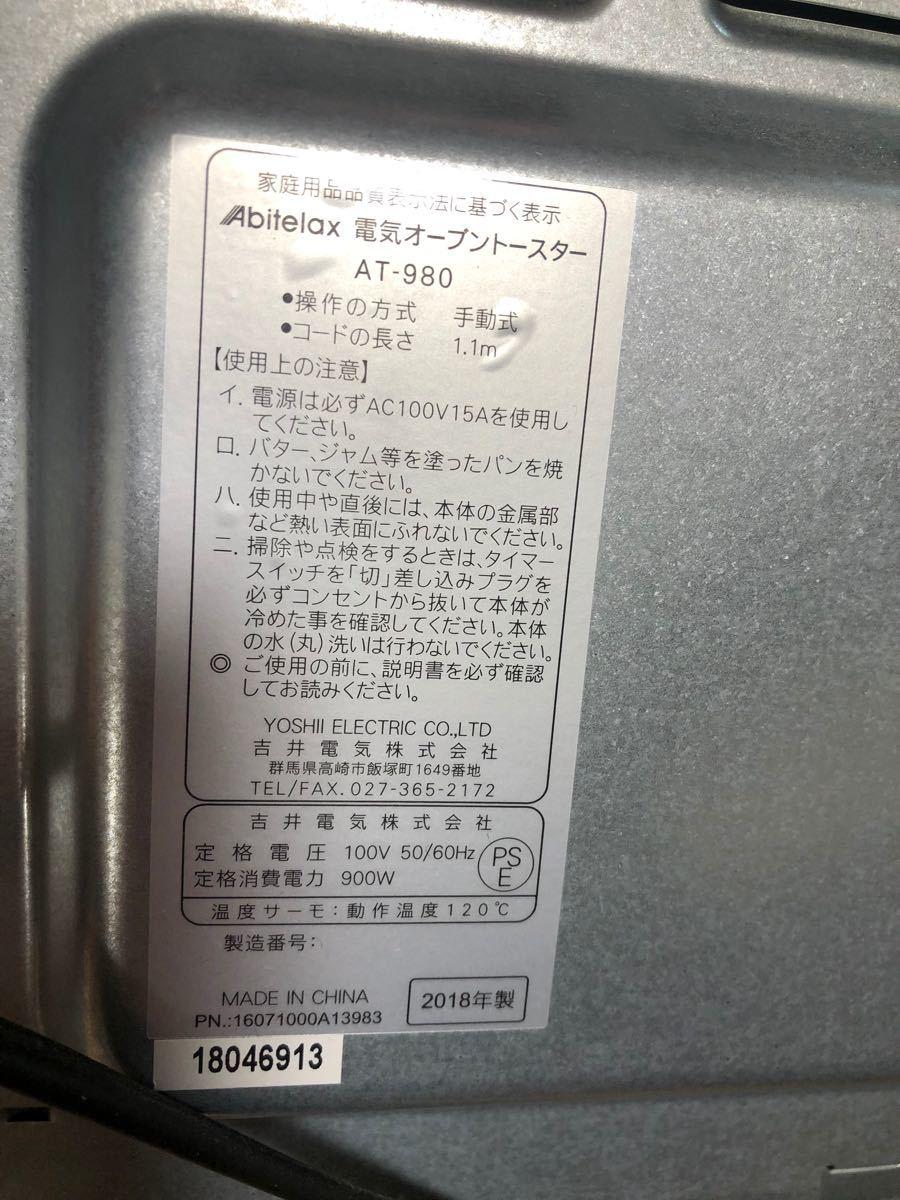 Abitelax AT-980 電気オーブントースターオーブントースター ホワイト