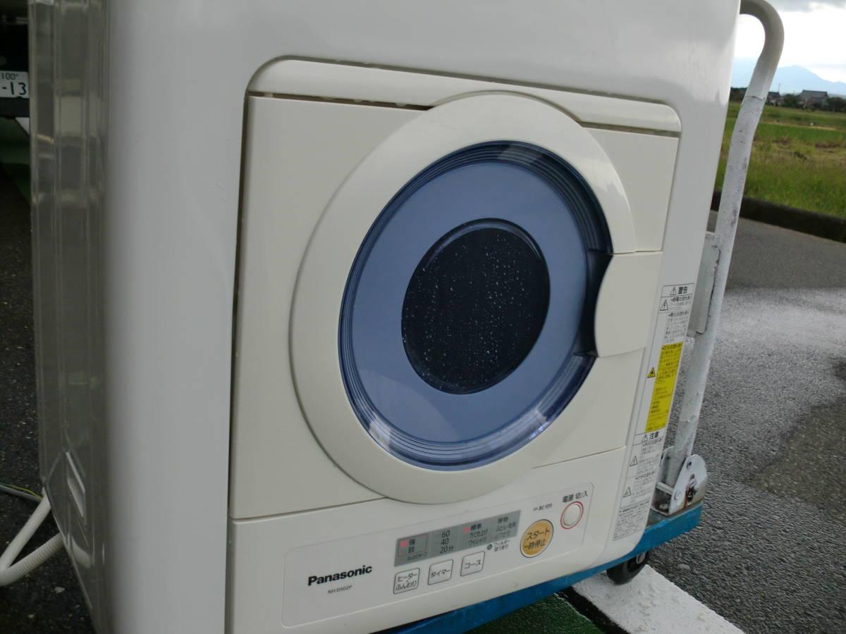 パナソニック/Panasonic  除湿タイプ衣類乾燥機 NH-D502P 2014年 引取り歓迎 動作保証付_画像2