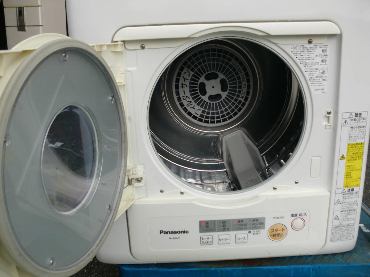 パナソニック/Panasonic  除湿タイプ衣類乾燥機 NH-D502P 2014年 引取り歓迎 動作保証付_画像7