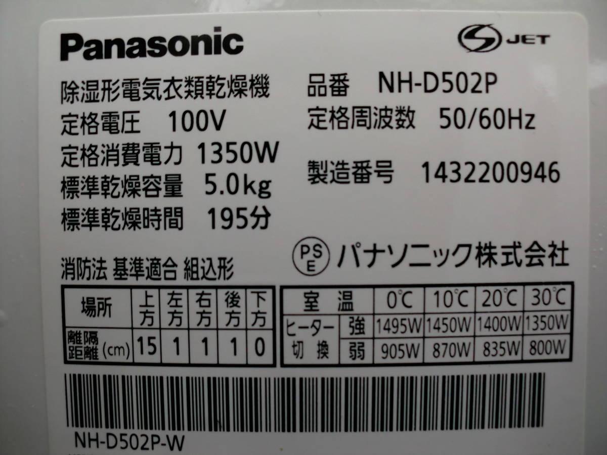 パナソニック/Panasonic  除湿タイプ衣類乾燥機 NH-D502P 2014年 引取り歓迎 動作保証付_画像10