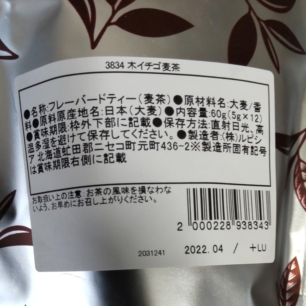 ルピシア ティーバッグ 木イチゴ麦茶