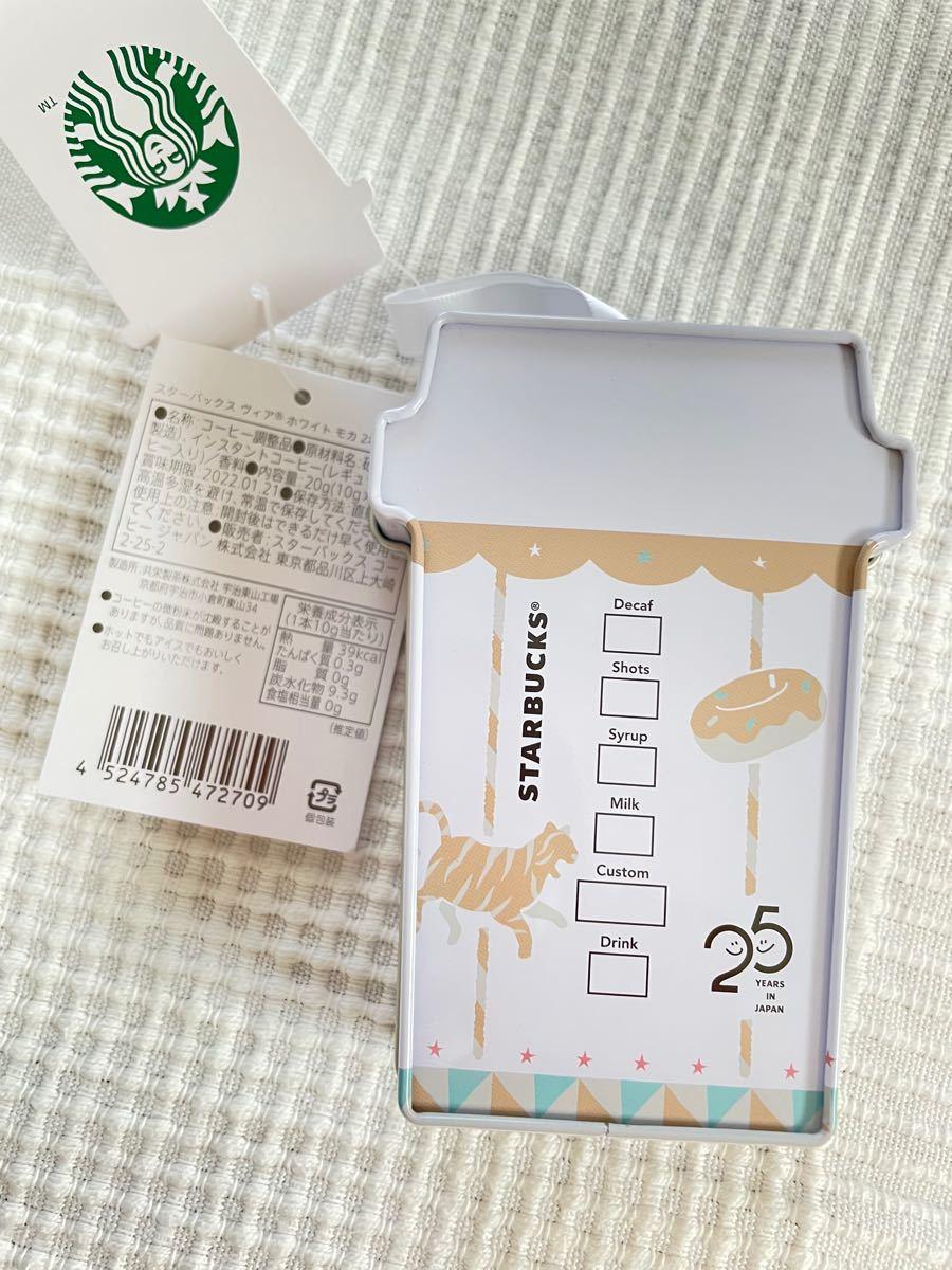 スターバックス スタバ 25周年 ヴィアスティック入り3個セット ★オンライン完売商品★