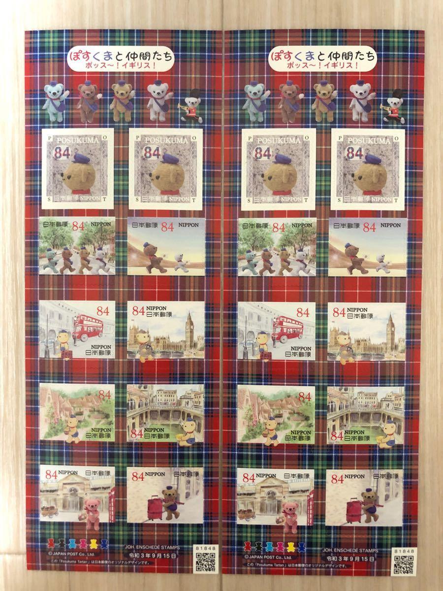 84円切手シート シール切手 2枚 ぽすくまと仲間たち イギリス 枚数調整出来ます クーポンで額面割れ 特殊切手 記念切手