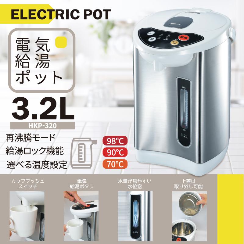 アウトレット☆電気ポット 3.2L HKP-320 シルバー おうち時間 ミルク 時短 自動ロック