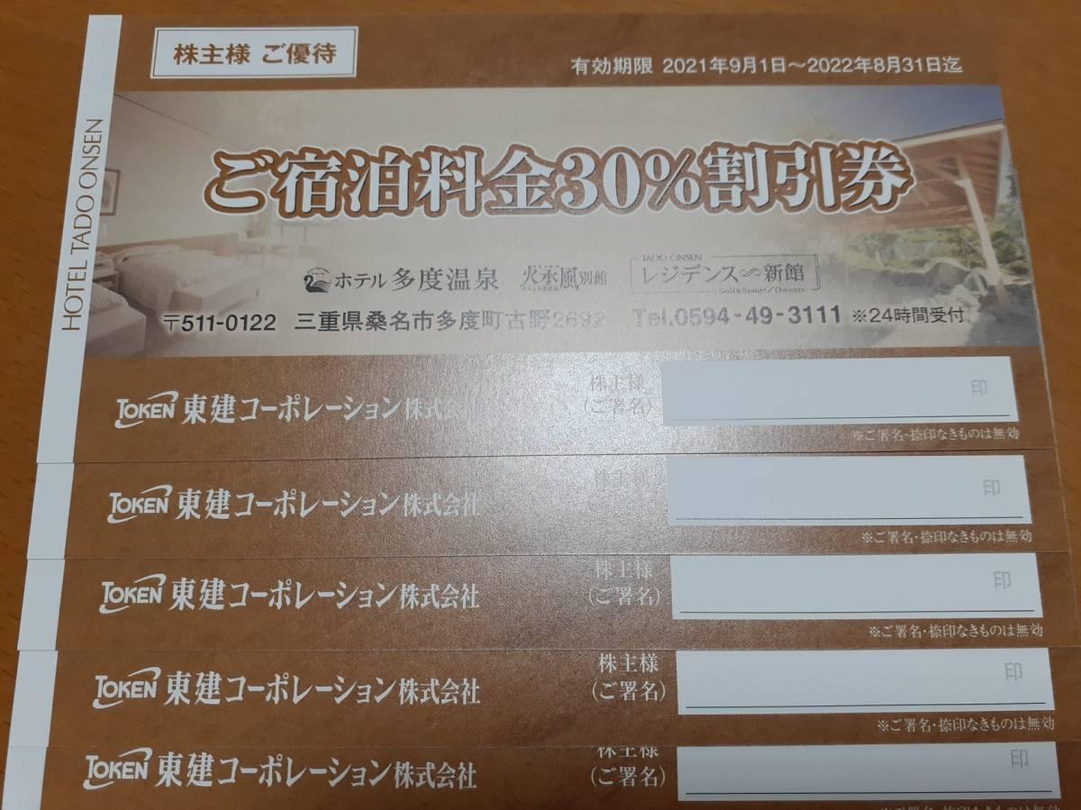 ★ホテル多度温泉 宿泊料金30%割引券 5名様分 東建コーポレーション ~2022/8末_画像1