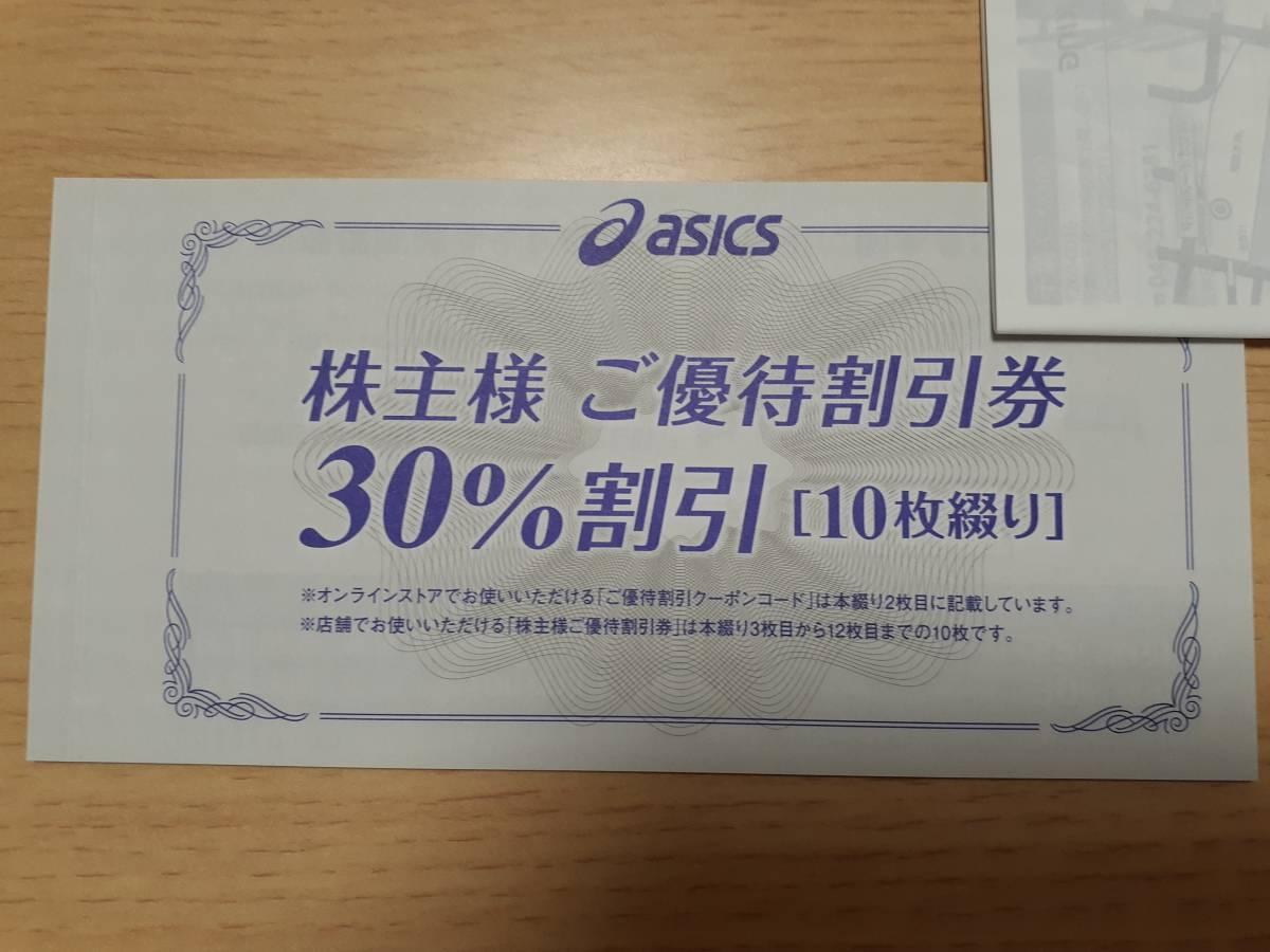 アシックス asics 株主優待 30%割引券10枚+オンラインストアクーポン ~2022/3/31_画像1