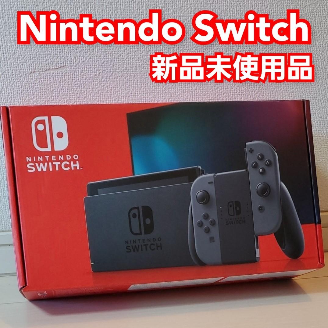 ニンテンドースイッチ本体 Nintendo Switch【新品未使用】