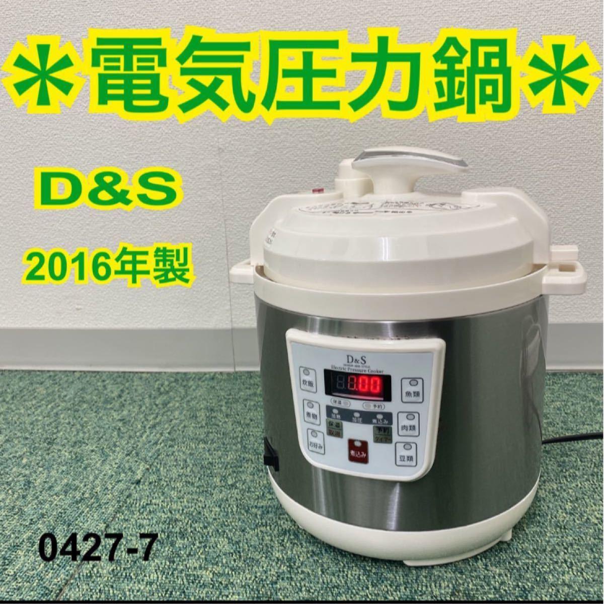 【送料無料】【美品】電気圧力鍋 D&S