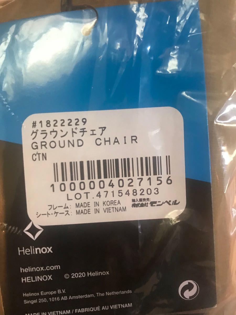 ヘリノックス グラウンドチェア