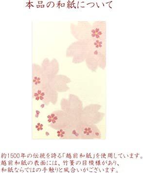 25枚 【Amazon.co.jp 限定】和紙かわ澄 和紙ぽち袋 ちぎり絵 桜吹雪 25枚入_画像6