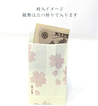 25枚 【Amazon.co.jp 限定】和紙かわ澄 和紙ぽち袋 ちぎり絵 桜吹雪 25枚入_画像5