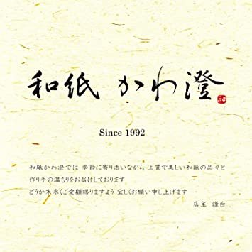 25枚 【Amazon.co.jp 限定】和紙かわ澄 和紙ぽち袋 ちぎり絵 桜吹雪 25枚入_画像7