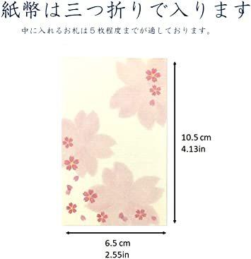 25枚 【Amazon.co.jp 限定】和紙かわ澄 和紙ぽち袋 ちぎり絵 桜吹雪 25枚入_画像3