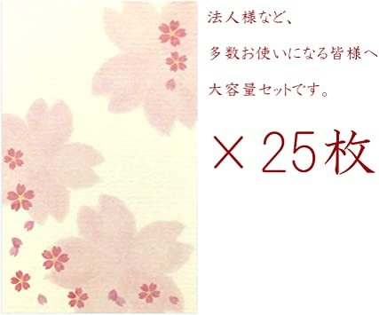 25枚 【Amazon.co.jp 限定】和紙かわ澄 和紙ぽち袋 ちぎり絵 桜吹雪 25枚入_画像4