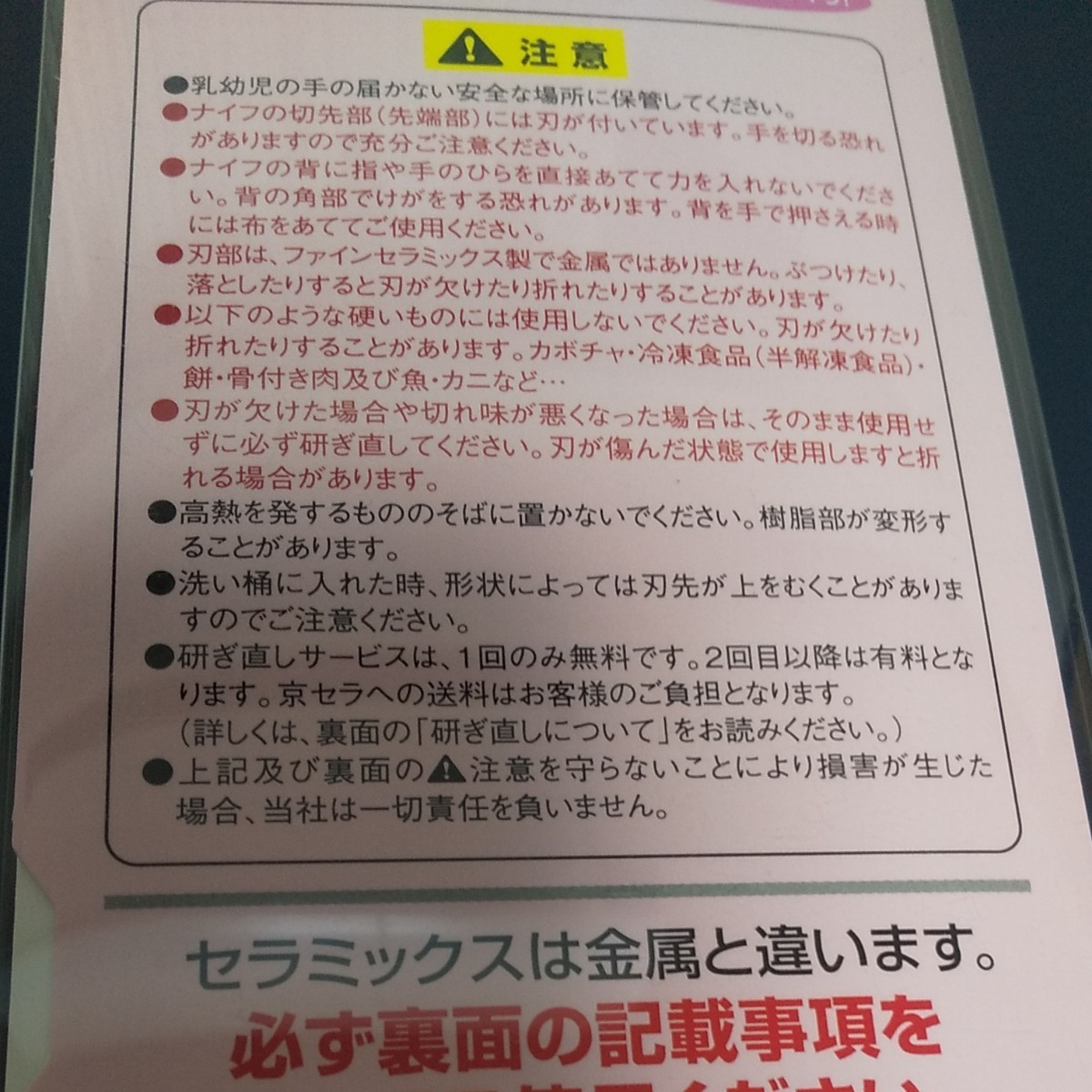 京セラ (KYOCERA) 桜シリーズ セラミツクナイフ (三徳) ピンク FKR-P160X-IPKS -