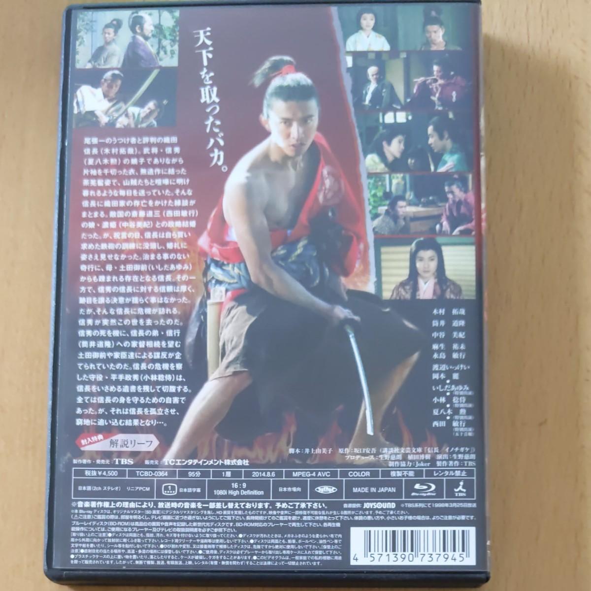 織田信長 【Blu-ray】 Blu-ray 木村拓哉、筒井道隆、中谷美紀、坂口安吾