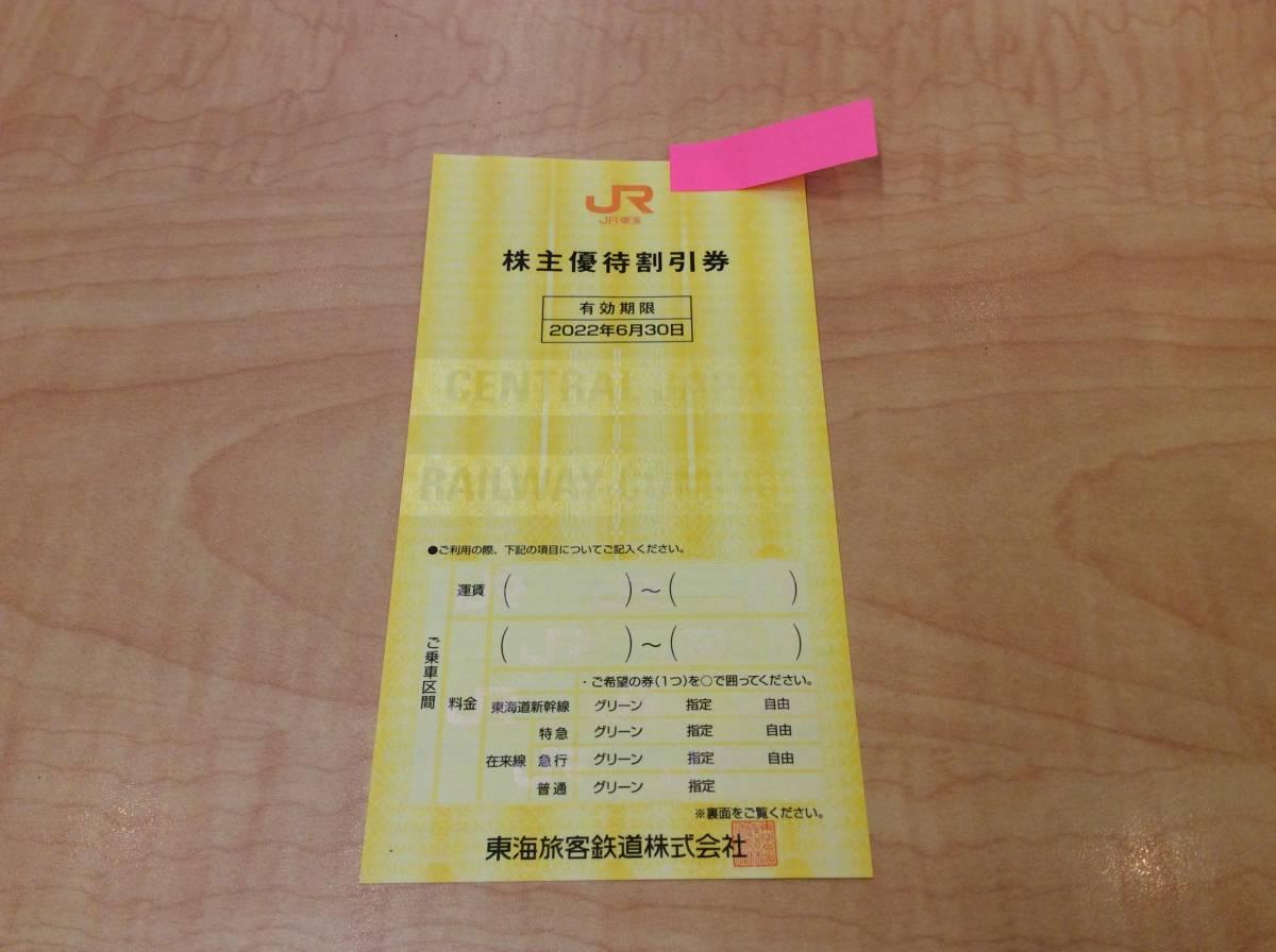 6123■ 未使用 新券 JR東海 東海旅客鉄道株式会社 株主優待割引券 2022年6月30日まで 1枚_画像1