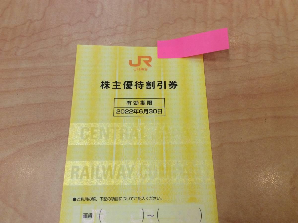 6123■ 未使用 新券 JR東海 東海旅客鉄道株式会社 株主優待割引券 2022年6月30日まで 1枚_画像2