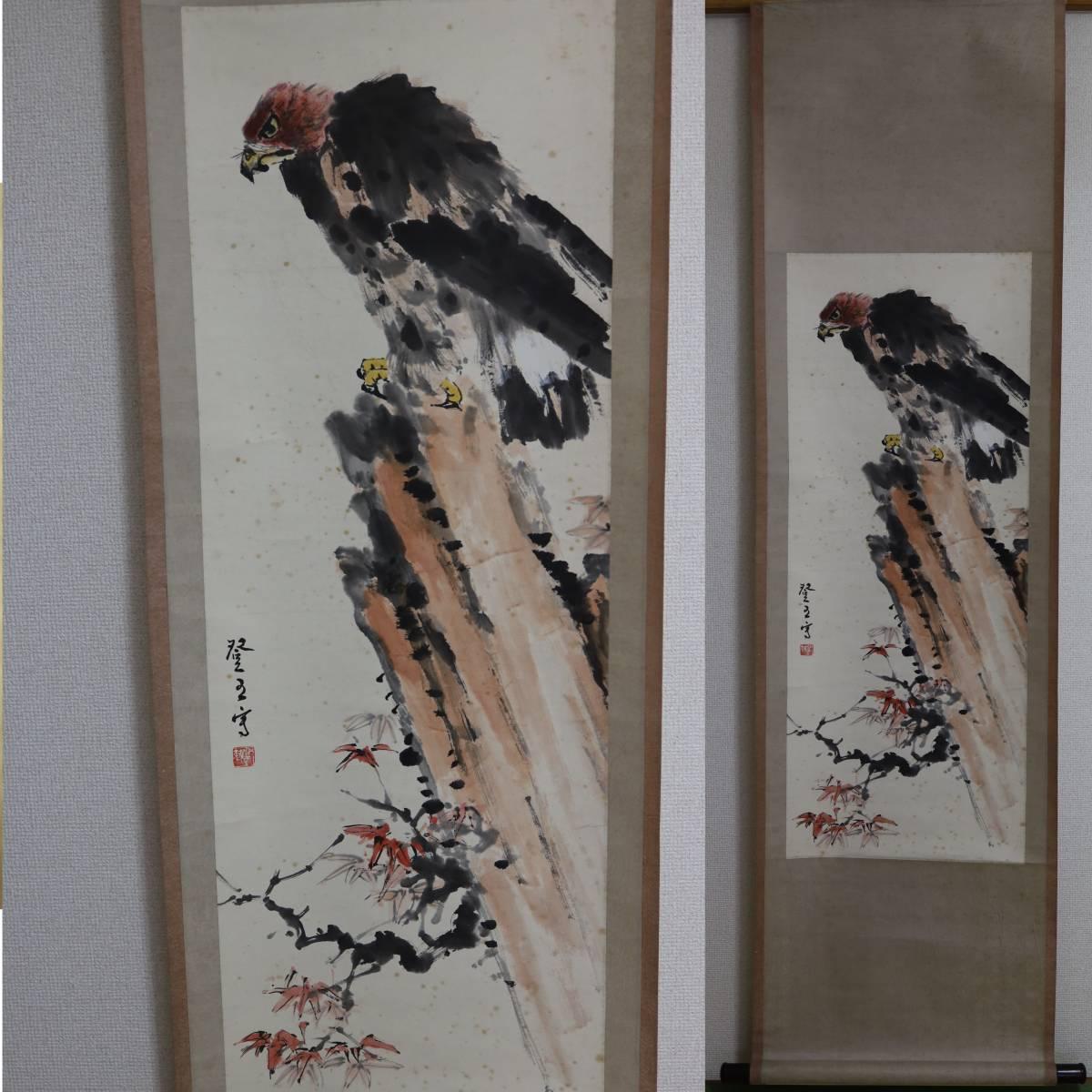 田登五 字画 書画 掛軸 肉筆 紙本 唐物 水墨画 書法 中国画 中国書 中国書画 風俗画 唐画 書画 蔵出し