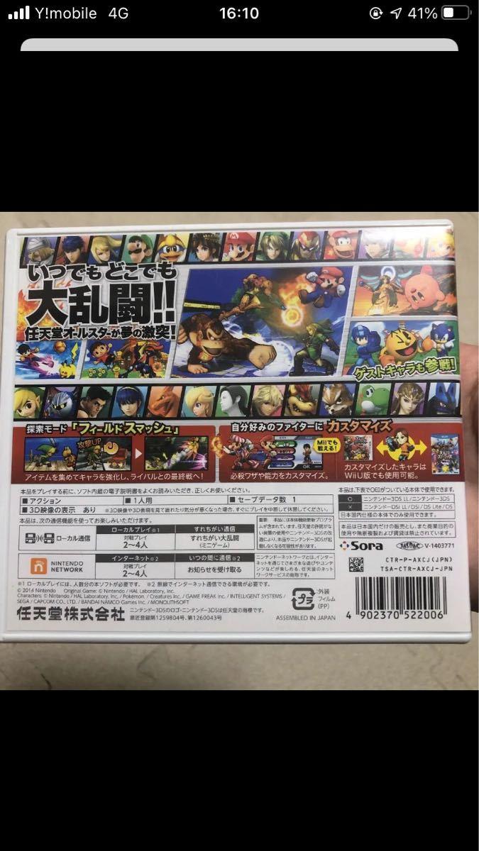 大乱闘スマッシュブラザーズforニンテンドー3DS
