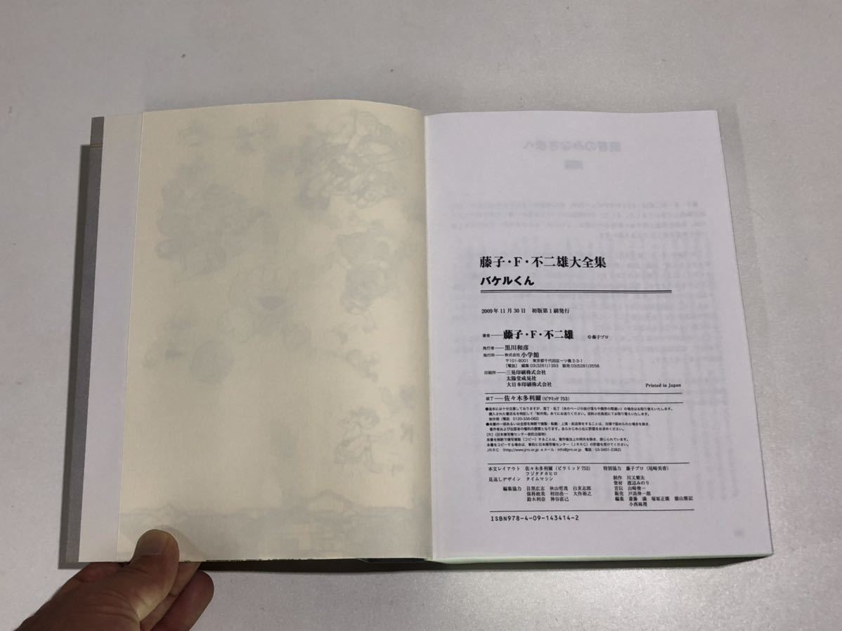 藤子・F・不二雄大全集 バケルくん