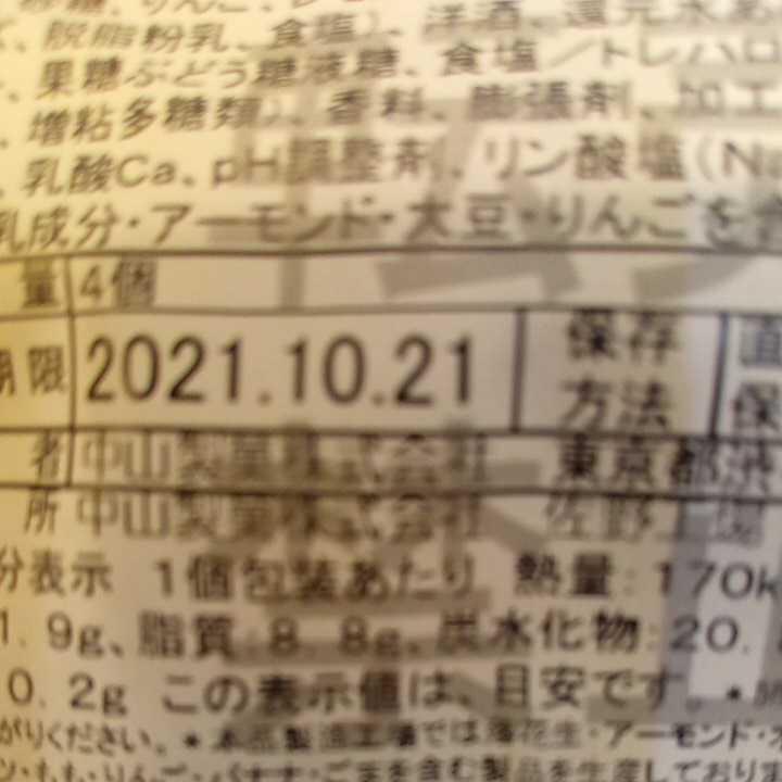 1円スタート アウトレット ロシアケーキ タルトケーキ お菓子詰め合わせセット _画像8