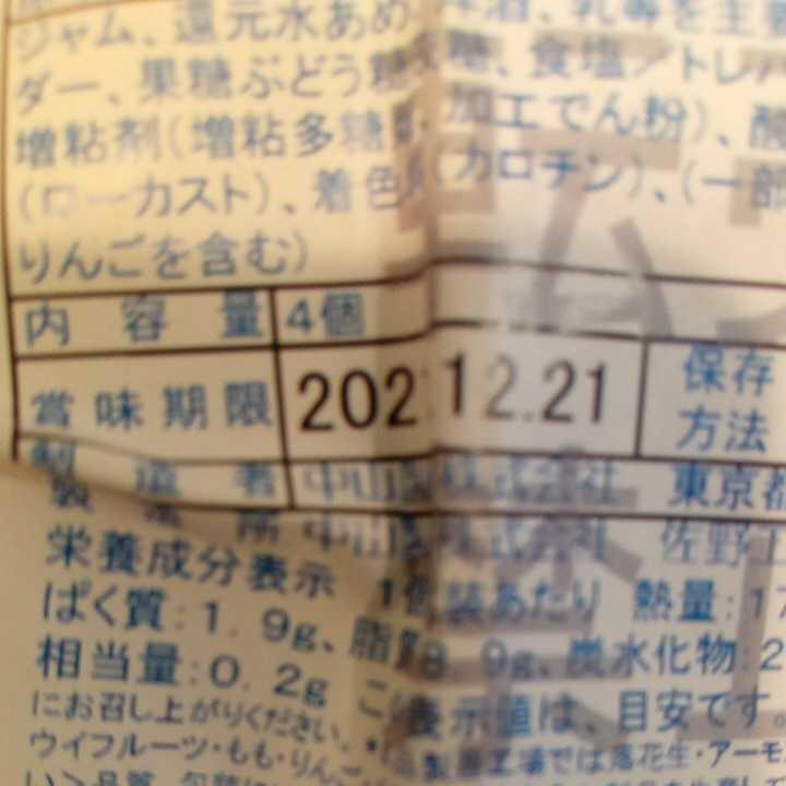 1円スタート アウトレット ロシアケーキ タルトケーキ お菓子詰め合わせセット _画像9