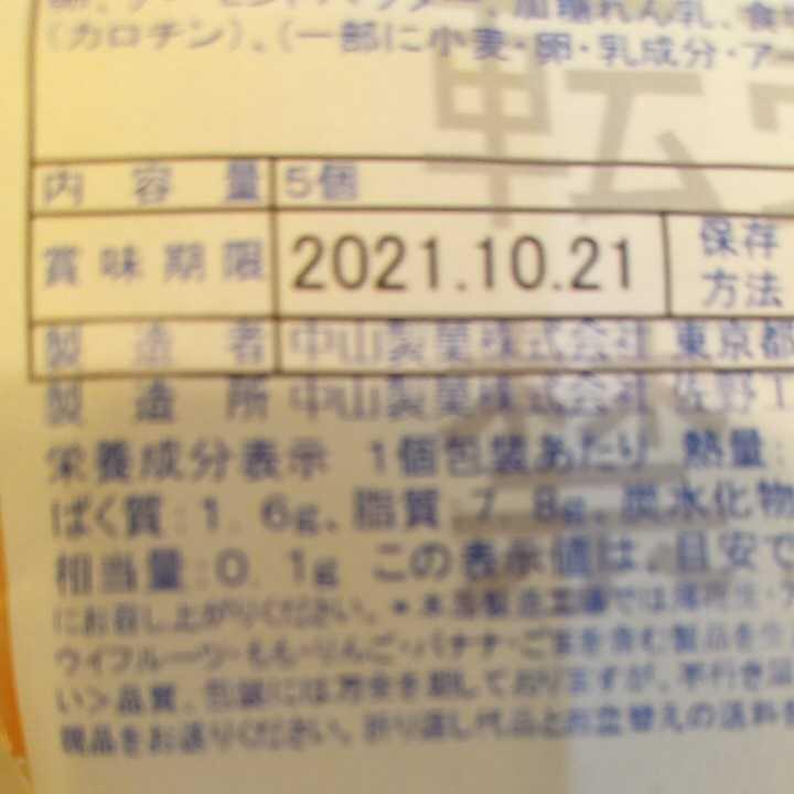 1円スタート アウトレット ロシアケーキ タルトケーキ お菓子詰め合わせセット _画像10