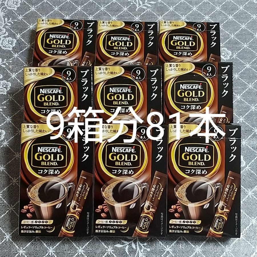 ネスカフェゴールドブレンド レギュラーソリュブルコーヒーブラックコク深め  スティックコーヒー  9本入り×9箱分81本
