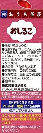 新品森永製菓 おしるこ 4袋入×5個5163_画像3