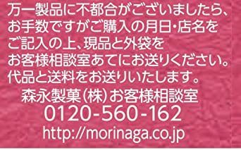 新品森永製菓 おしるこ 4袋入×5個5163_画像4