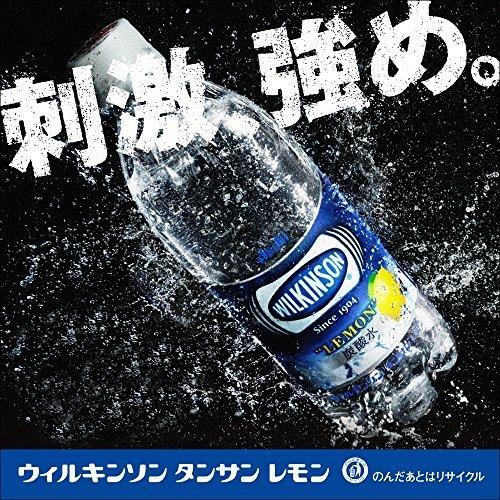 新品500ml×24本 ウィルキンソン タンサン レモン 炭酸水 アサヒ飲料 500ml×24本4G0A_画像2