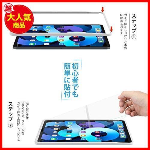 NIMASO ガラスフィルム iPad Pro 11 (2021 / 2020 / 2018) / iPad Air 第4世代 用 強化 ガラス 保護 フイルム ガイド枠付き_画像6