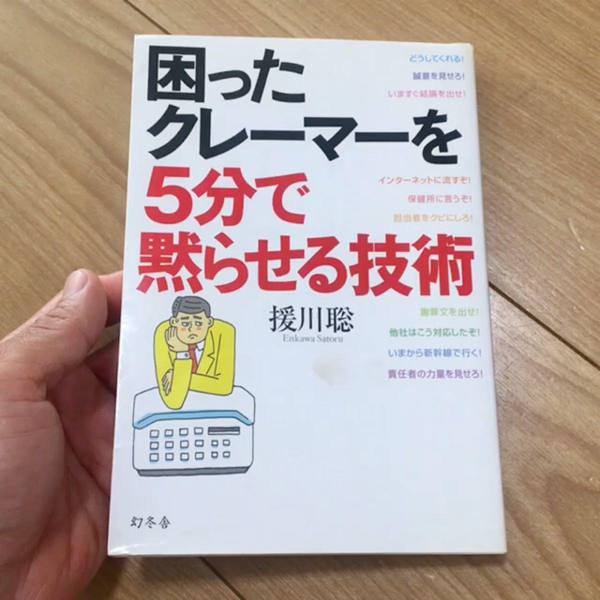 困ったクレーマーを5分で黙らせる技術/援川聡 【著】