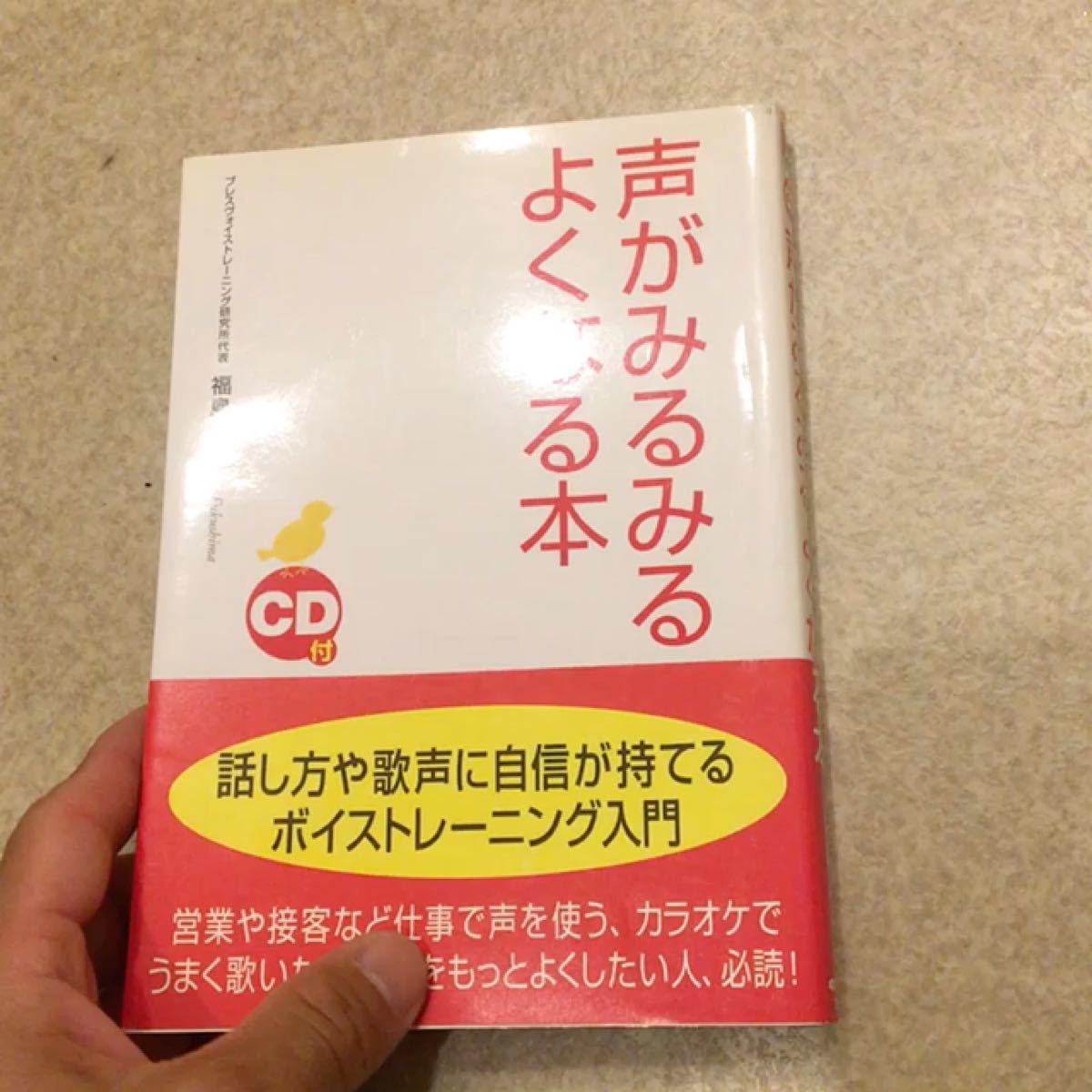 CD付声がみるみるよくなる本/福島英 (著者)