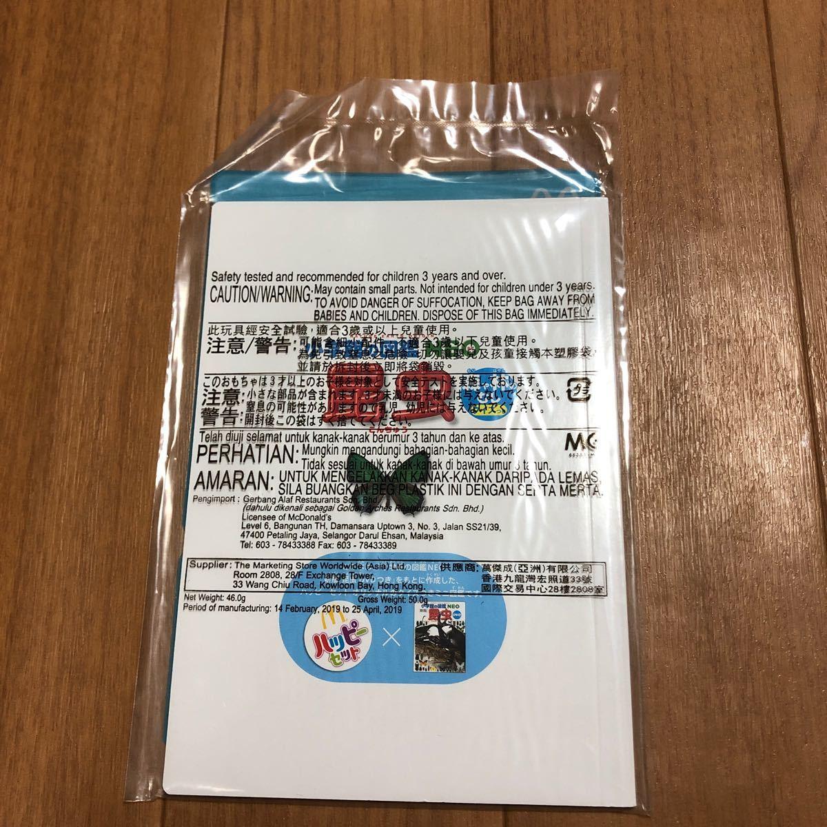 ハッピーセット 小学館の図鑑NEO 昆虫