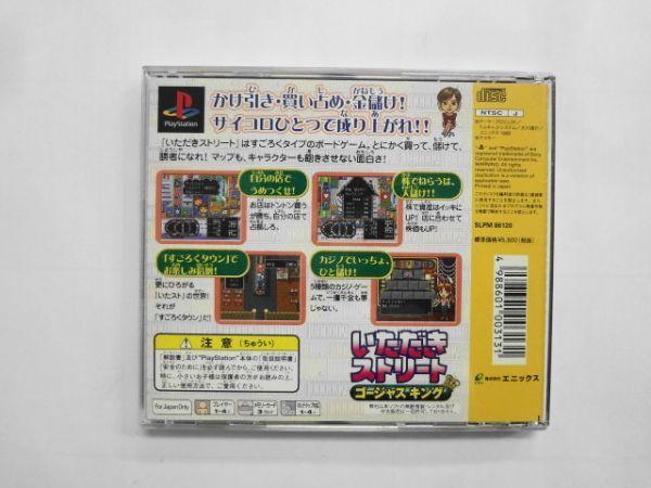 PS21-005 ソニー sony プレイステーション PS 1 プレステ いただきストリート ゴージャスキング エニックス レトロ ゲーム ソフト