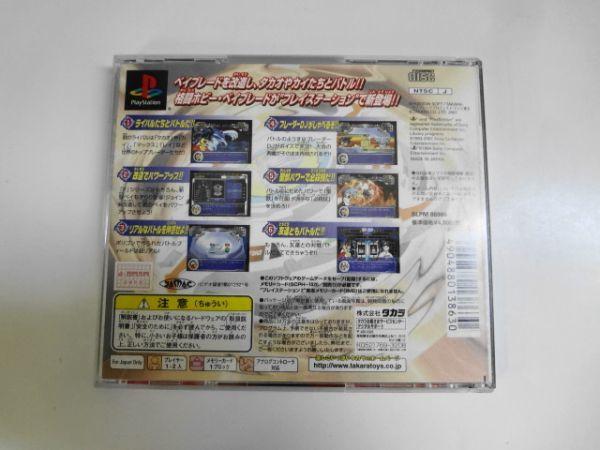 PS21-013 ソニー sony プレイステーション PS 1 プレステ 爆転シュート ベイブレード タカラ レトロ ゲーム ソフト
