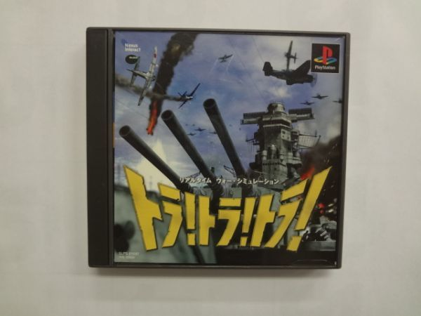 PS21-016 ソニー sony プレイステーション PS 1 プレステ リアルタイム ウォー シュミレーション トラ!トラ!トラ! レトロ ゲーム ソフト